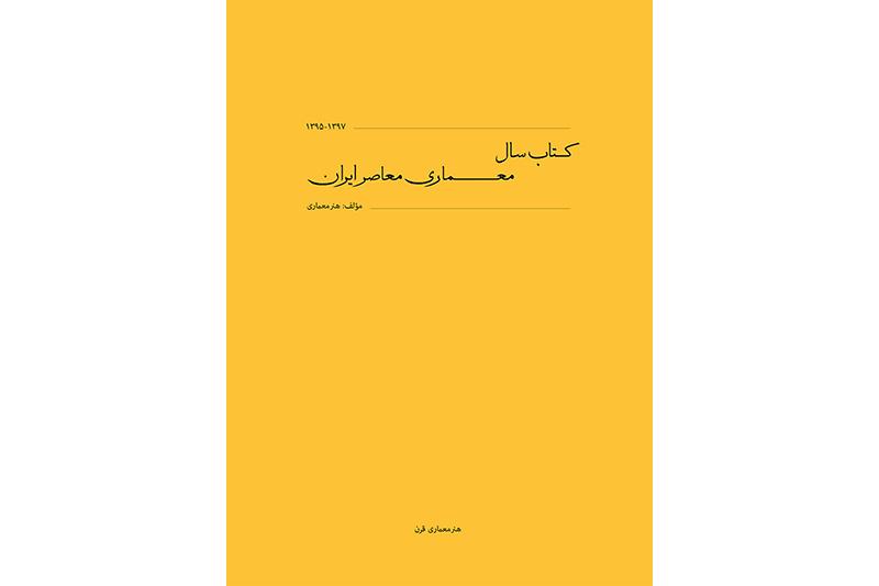 کتاب الکترونیکی - جلد اول کتاب سال معماری معاصر ایران از 1395 تا 1397