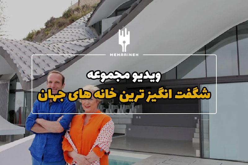 ویدیو مجموعه شگفت انگیز ترین خانه های جهان