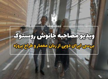 ویدیو مصاحبه جانوش روستوک - بررسی اپرای دوبی