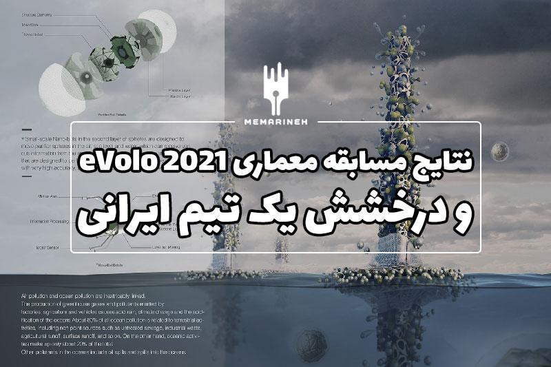 نتایج مسابقه معماری eVolo 2021 و درخشش یک تیم ایرانی