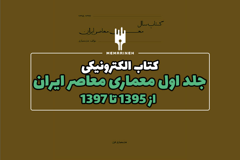 کتاب الکترونیکی – جلد اول کتاب سال معماری معاصر ایران از 1395 تا 1397
