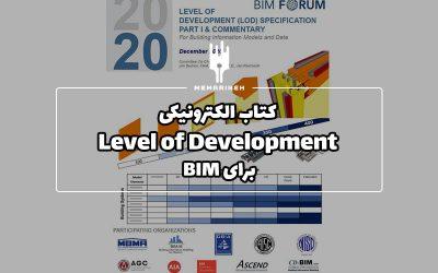 کتاب الکترونیکی Level of Development برای BIM
