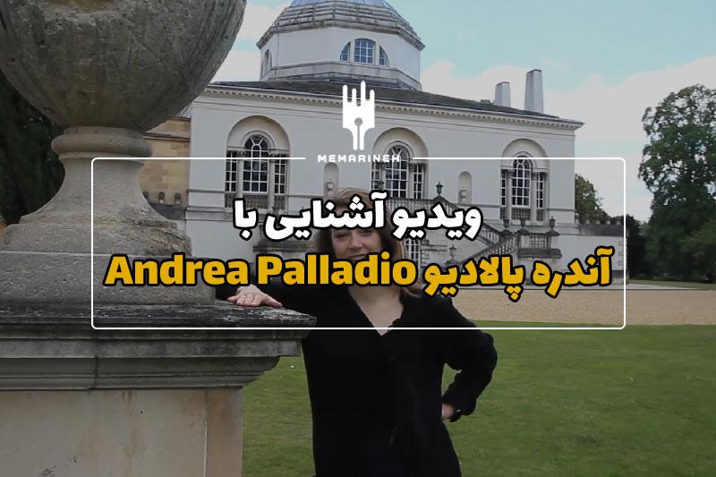 ویدیو مستند آشنایی با آندره پالادیو Andrea Palladio