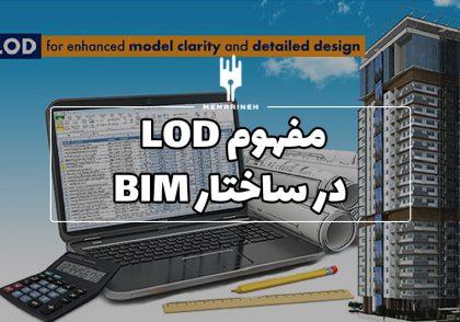 مفهوم LOD در ساختار BIM